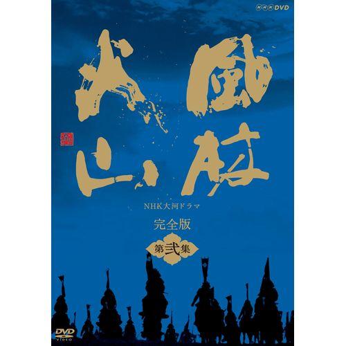 500円クーポン発行中!大河ドラマ 風林火山 完全版 第弐集 DVD-BOX 全6枚セット