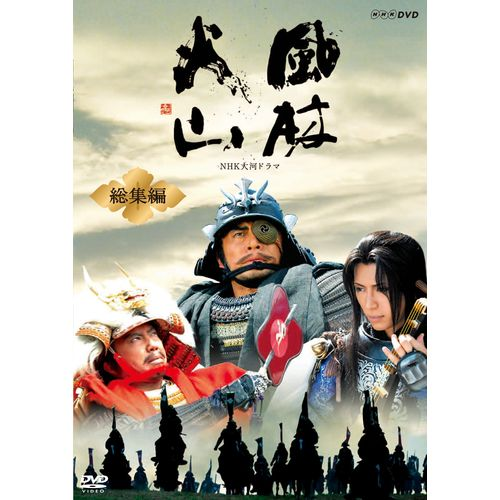 500円クーポン発行中!大河ドラマ 風林火山 総集編 DVD-BOX 全2枚セット