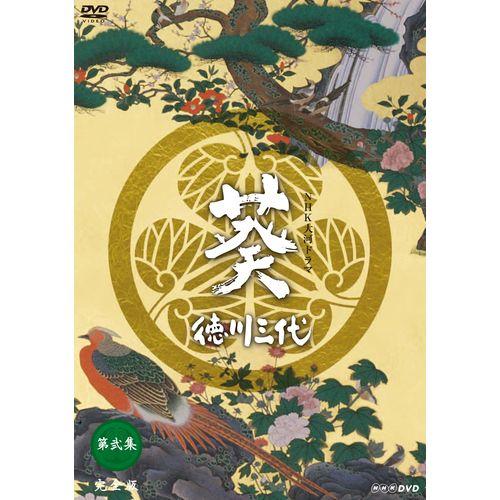 500円クーポン発行中!大河ドラマ 葵 徳川三代 完全版 第弐集 DVD-BOX 全6枚セット