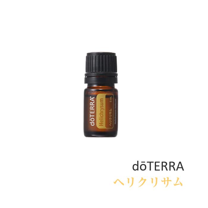 ドテラ doTERRA ヘリクリサム 5 ml アロマオイル エッセンシャルオイル 精油