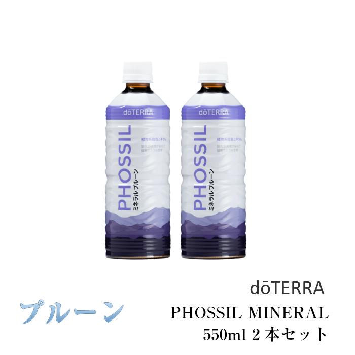 ドテラ PHOSSIL ミネラル プルーン 2本セット アロマオイル エッセンシャルオイル 精油 サプリメント
