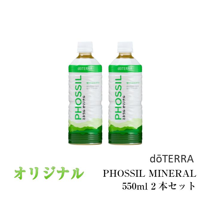 ドテラ PHOSSIL ミネラル オリジナル 2本セット アロマオイル エッセンシャルオイル 精油 サプリメント