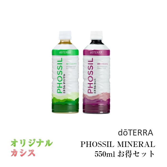ドテラ PHOSSIL ミネラル オリジナル・カシス 各1本 アロマオイル エッセンシャルオイル 精油 サプリメント