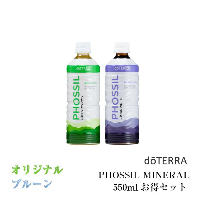 ドテラ PHOSSIL ミネラル オリジナル・プルーン 各1本 アロマオイル エッセンシャルオイル 精油 サプリメント