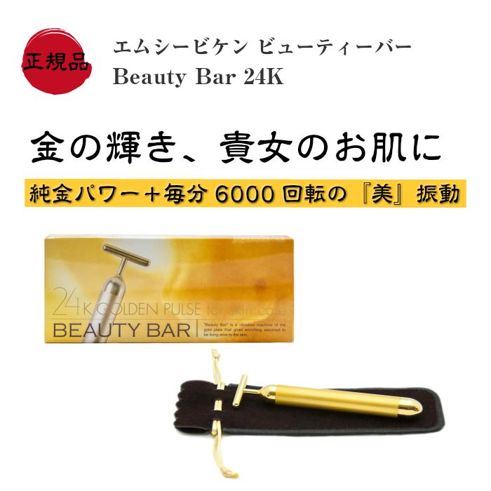 【正規品】 エムシービケン ビューティーバー BEAUTY BAR 24K BM-1