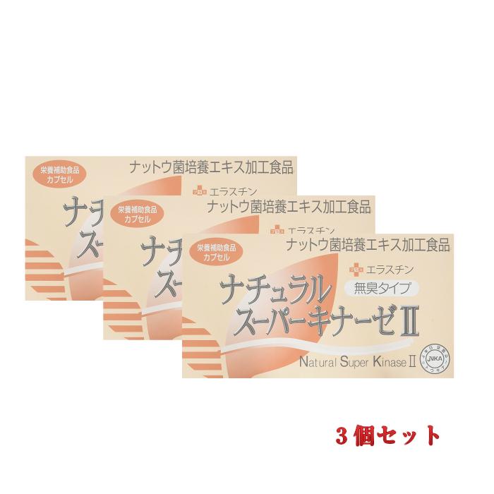 ナチュラルスーパーキナーゼII+エラスチン 90粒【3個セット】 (納豆キナーゼ) ・日本生物科学研究所