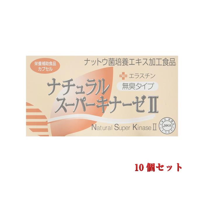 ナチュラルスーパーキナーゼII+エラスチン 90粒【10個セット】 (納豆キナーゼ) ・日本生物科学研究所