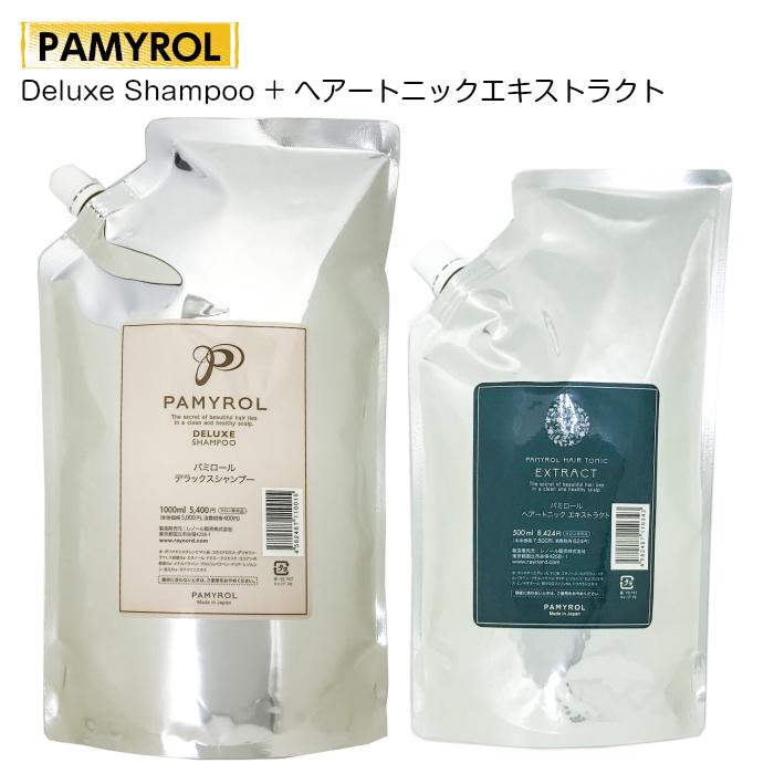 【あす楽】PAMYROL パミロール デラックス シャンプー1000ml+ ヘアートニックエキストラクト 500ml セット