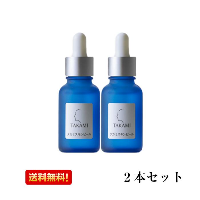 【あす楽】2本セット TAKAMI タカミスキンピール 30ml 【角質美容水】