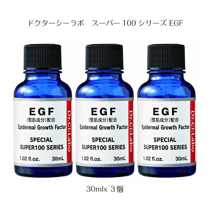 【あす楽】 ドクターシーラボ 城野医生 スーパー100シリーズ EGF 30ml 3本セット