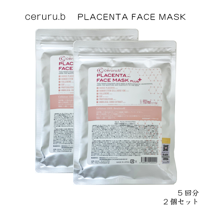 【あす楽】ceruru.b / セルル プラセンタフェイスマスクプラス 5回分x2個 PLACENTA FACE MASK PLUS 偽造防止タグ付