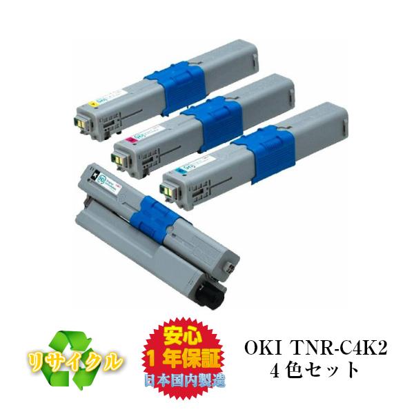 OKI対応 TNR-C4KK2 C4KC2 C4KM2 C4KY2 (大容量) リサイクルトナー (4色セット)