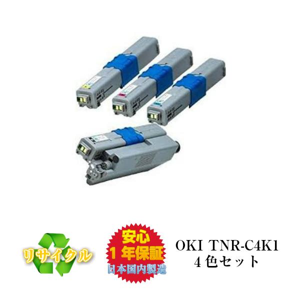 OKI対応 TNR-C4KK1 C4KC1 C4KM1 C4KY1 リサイクルトナー (4色セット)