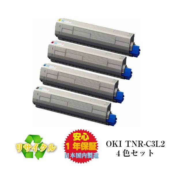 OKI対応 TNR-C3LK2 C3LC2 C3LM2 C3LY2 リサイクルトナー (4色セット)