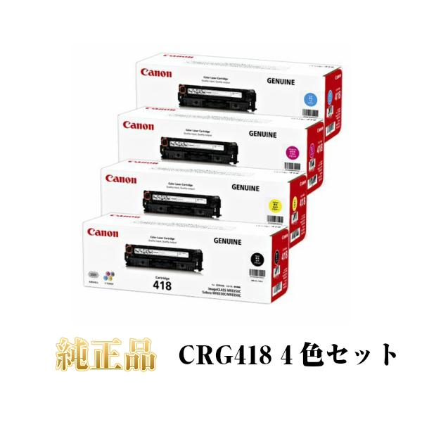 CANON キャノン カートリッジ418 純正品 (4色セット) CRG-418 KYMC