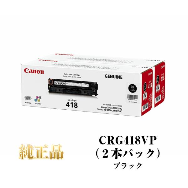 CANON キャノン カートリッジ418VP 純正品 ブラック CRG-418 BK (2本パック)