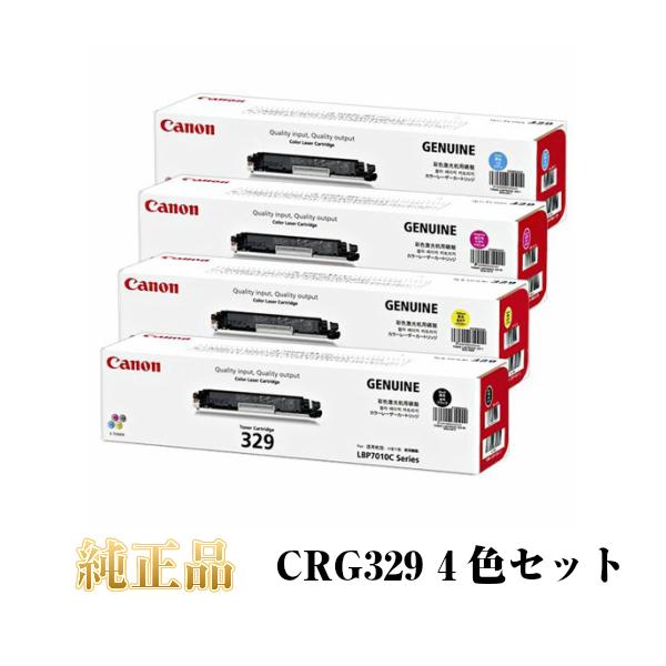 CANON キャノン カートリッジ329 純正品 (4色セット) CRG-329 KYMC