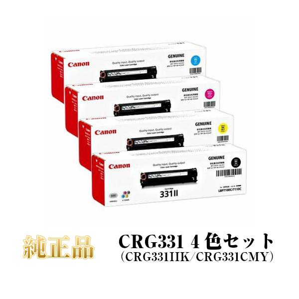 CANON キャノン カートリッジ331 純正品 (4色セット) CRG-331IIK/CRG331CMY