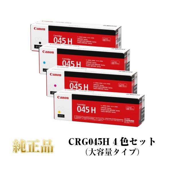 CANON キャノン カートリッジ045H CRG045H 純正品 (4色セット) CRG-045H KCMY (大容量)