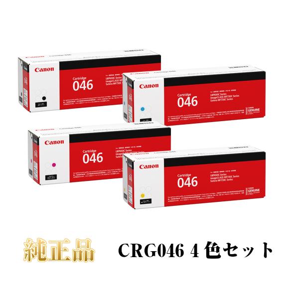 CANON キャノン カートリッジ046 CRG046 純正品 (4色セット) CRG-046 KCMY