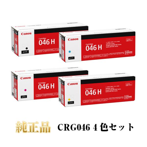 CANON キャノン カートリッジ046H CRG046H 純正品 (4色セット) CRG-046H KCMY (大容量)