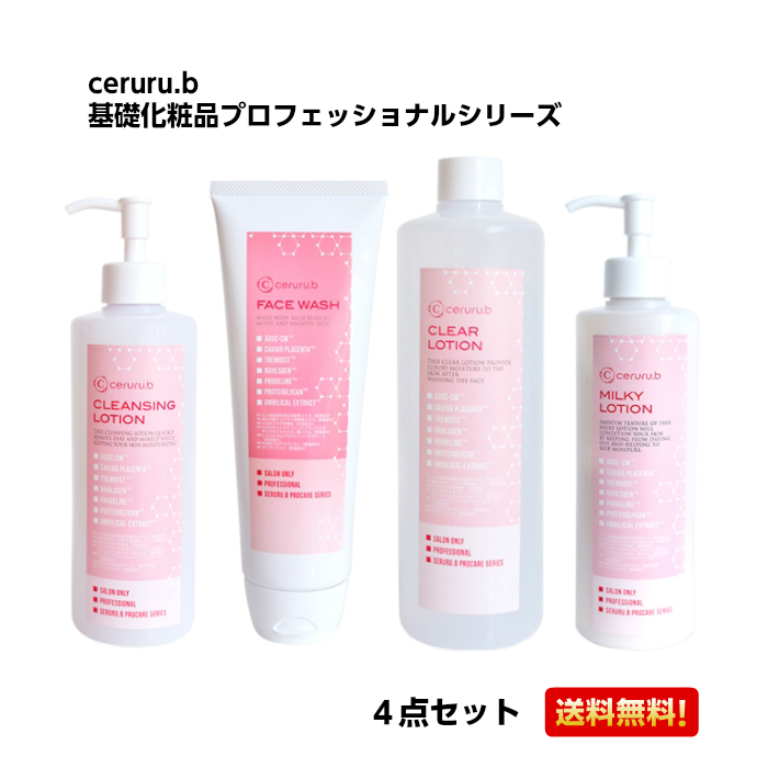 【あす楽】ceruru.b / セルル 基礎化粧品 業務用4点セット【日本製】