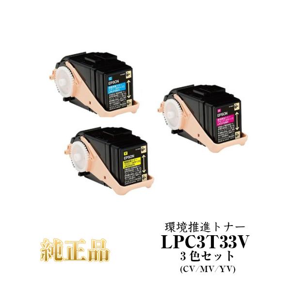 エプソン EPSON 環境推進トナー LPC3T33CV/MV/YV カラー 3色セット