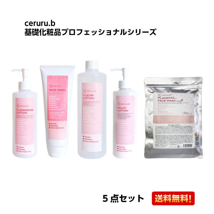 【あす楽】ceruru.b / セルル 基礎化粧品 5点セット【日本製】
