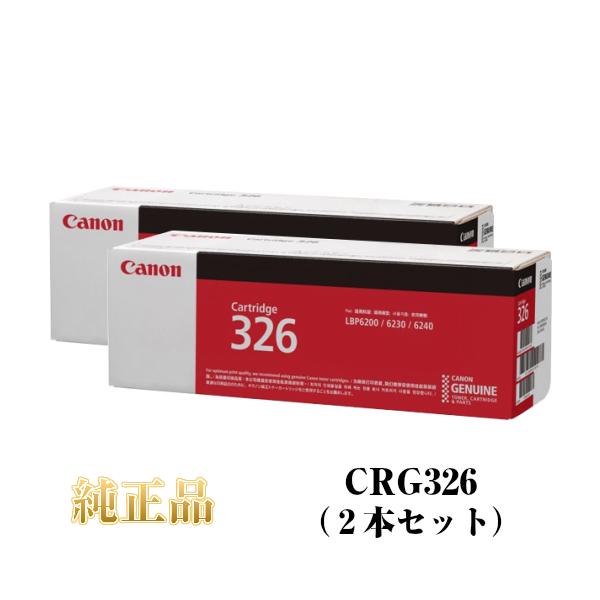 CANON キャノン カートリッジ326 CRG326 純正品 (2本セット)