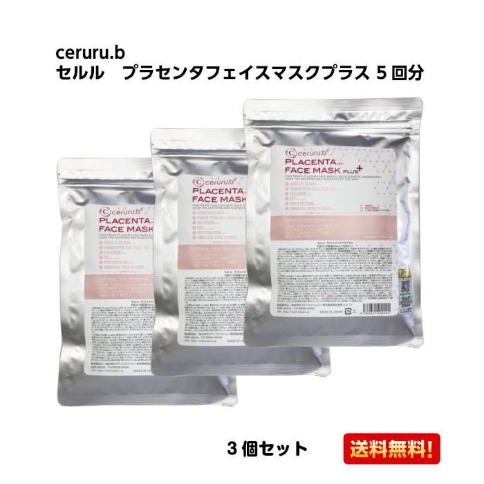 【あす楽】ceruru.b / セルル プラセンタフェイスマスクプラス 5回分x3個 PLACENTA FACE MASK PLUS 偽造防止タグ付