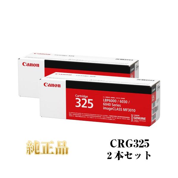 CANON キャノン カートリッジ325 CRG325 純正品 (2本セット)