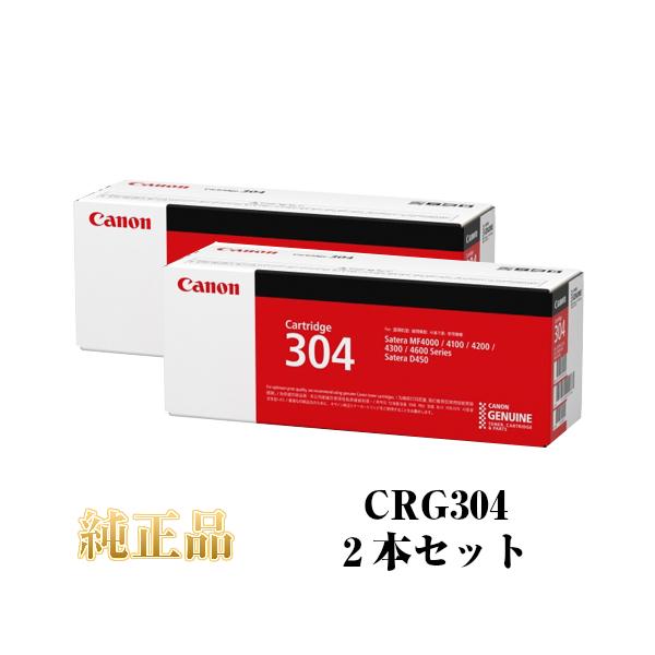 CANON キャノン カートリッジ304 CRG304 純正品 2本セット
