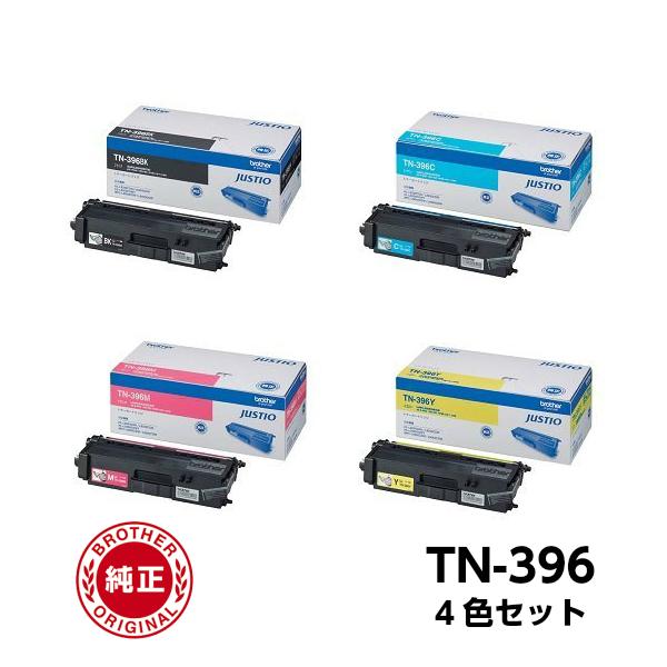 ブラザー TN-396K 396C 396M 396Y 純正品 トナー (4色セット)