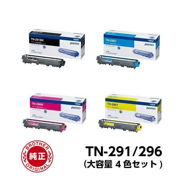 BROTHER ブラザー TN-291K 296Y 296M 296C 純正品 大容量 (4色セット)