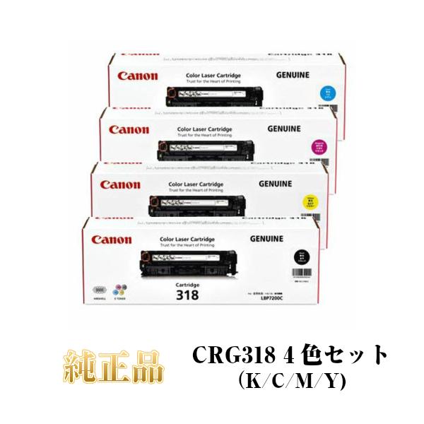 CANON キャノン カートリッジ318 CRG318 純正品 (4色セット) CRG-318 KCMY