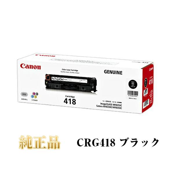CANON キャノン カートリッジ418 純正品 ブラック CRG-418 BK