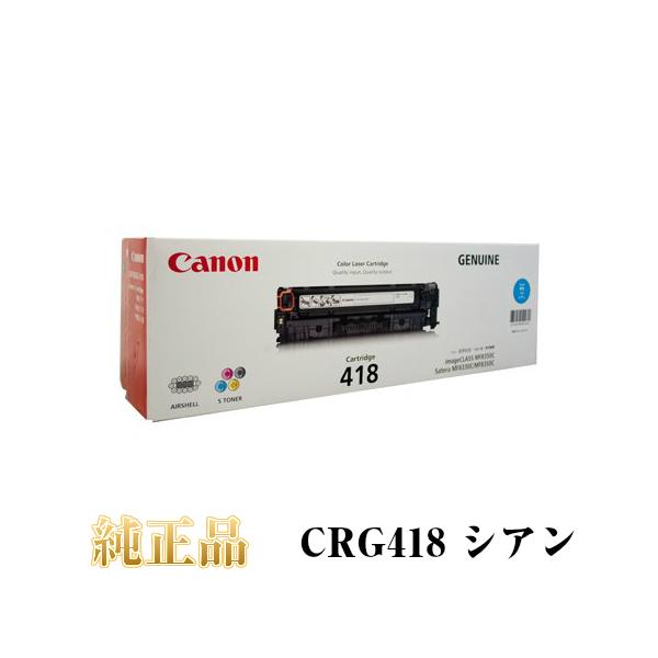 CANON キャノン カートリッジ418 純正品 シアン CRG-418 CYN
