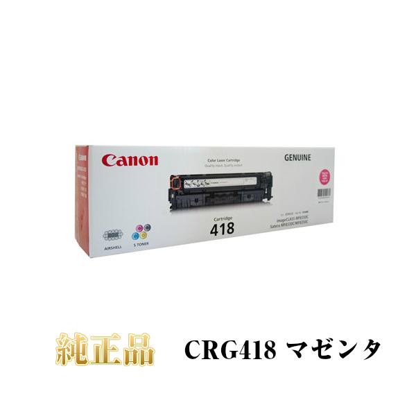 CANON キャノン カートリッジ418 純正品 マゼンタ CRG-418 M