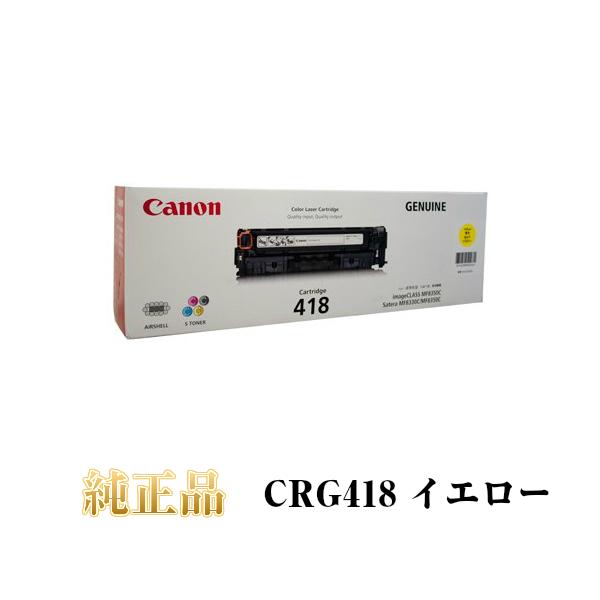 CANON キャノン カートリッジ418 純正品 イエロー CRG-418 Y