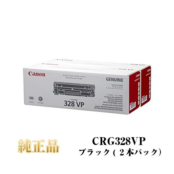 CANON キャノン カートリッジ328VP CRG328VP (2本パック) 純正品