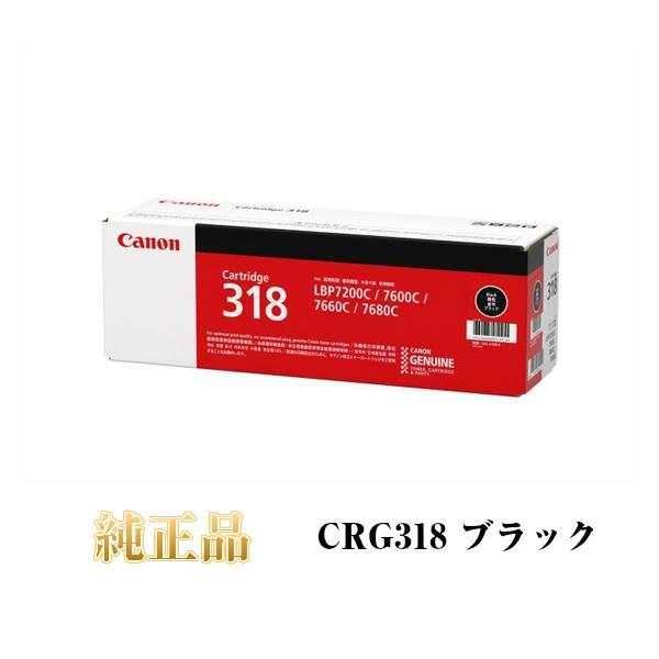 CANON キャノン カートリッジ318 CRG318 純正品 ブラック CRG-318BK