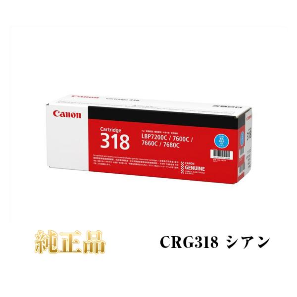 国内メーカー純正品・送料無料 CANON キャノン カートリッジ318 CRG318 純正品 シアン CRG-318CYN