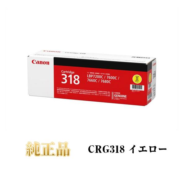 CANON キャノン カートリッジ318 CRG318 純正品 イエロー CRG-318Y