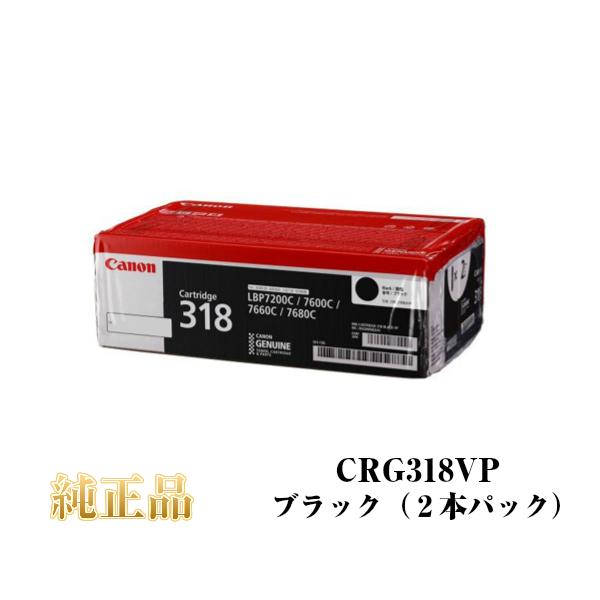 CANON キャノン カートリッジ318VP 純正品 ブラック CRG-318VP (2本パック)