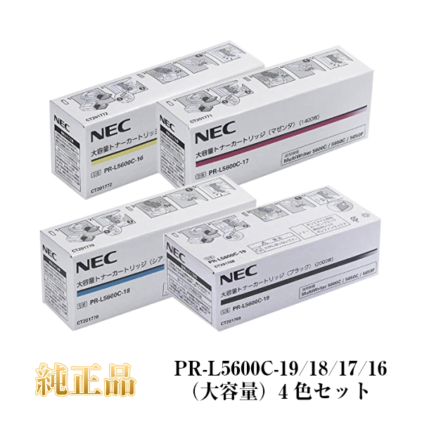 NEC MultiWriter PR-L5600C用 (大容量)トナーカートリッジ 純正品 4色セット