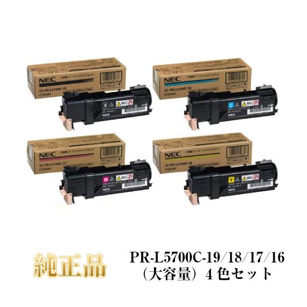 NEC対応 PR-L5700C (大容量) 純正品 (4色セット)