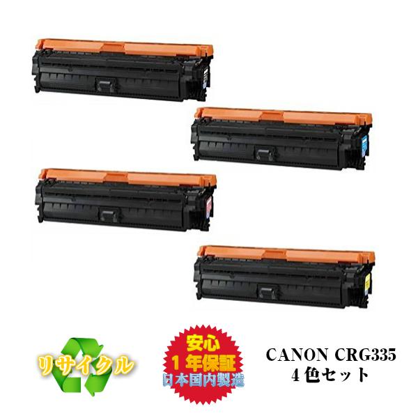 キャノン カートリッジ335 CRG335 リサイクルトナー (4色セット) CRG-335 KCMY