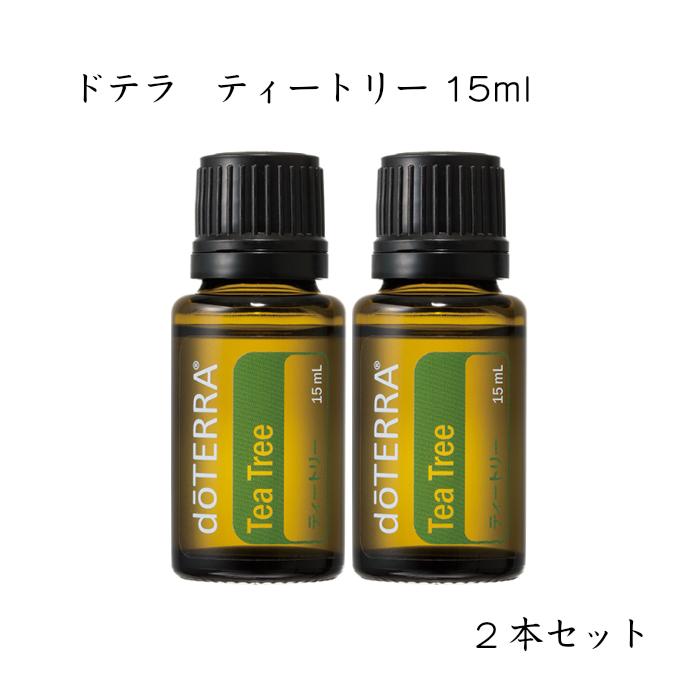 ドテラ doTERRA ティートリー 15 ml アロマオイル エッセンシャルオイル 精油【2本セット】