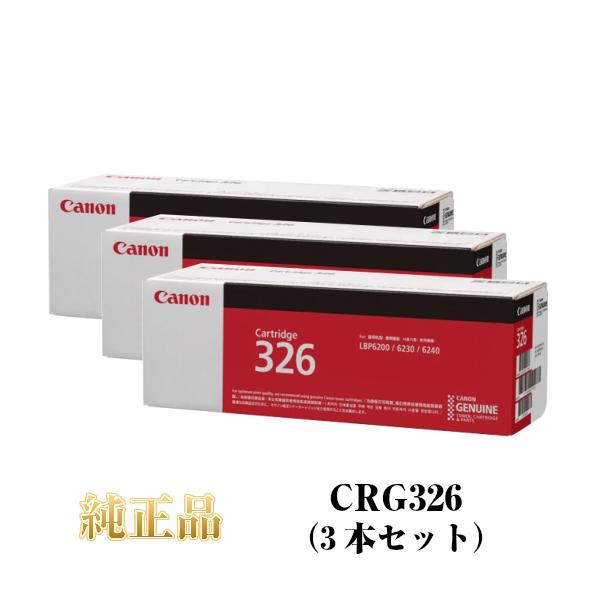 CANON キャノン カートリッジ326 CRG326 純正品 (3本セット)