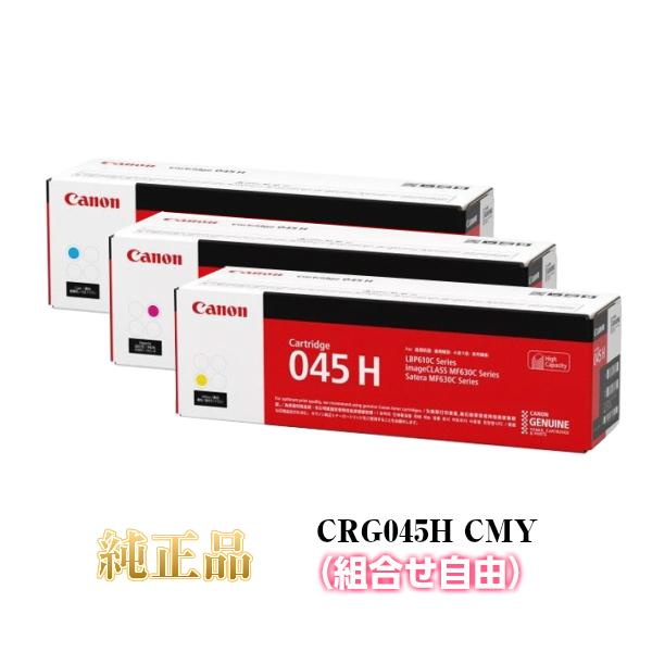 CANON キャノン カートリッジ045H CRG045H 純正品 (カラー3色) 組合せ自由 CRG-045H CMY